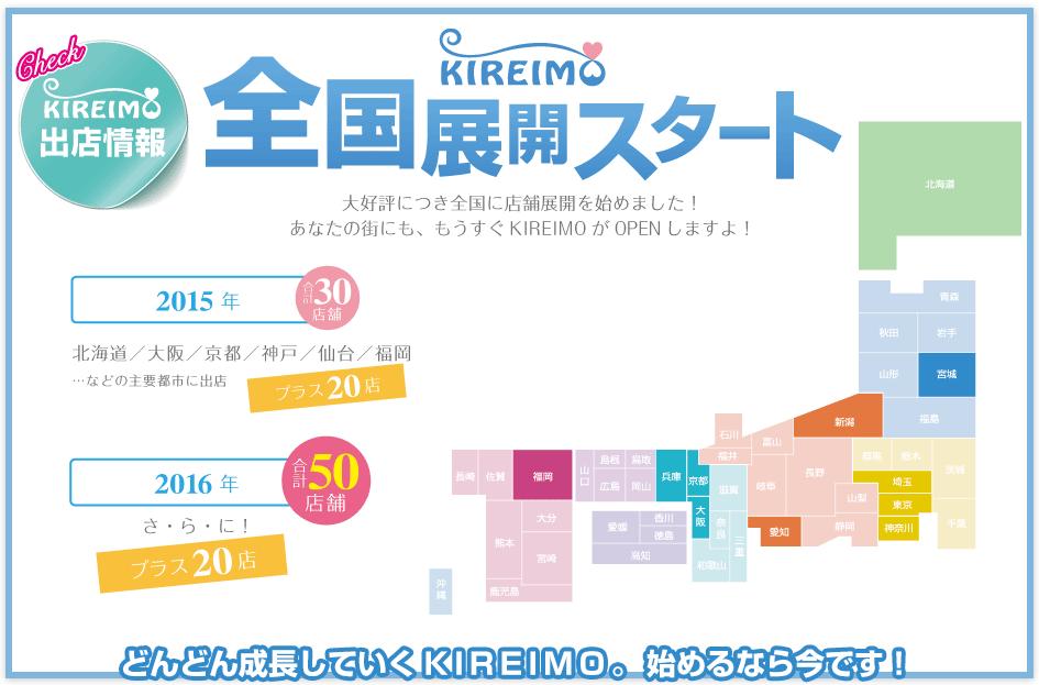 Kireimoの全国展開予定表