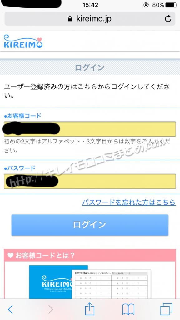キレイモのメンバーページログイン画面