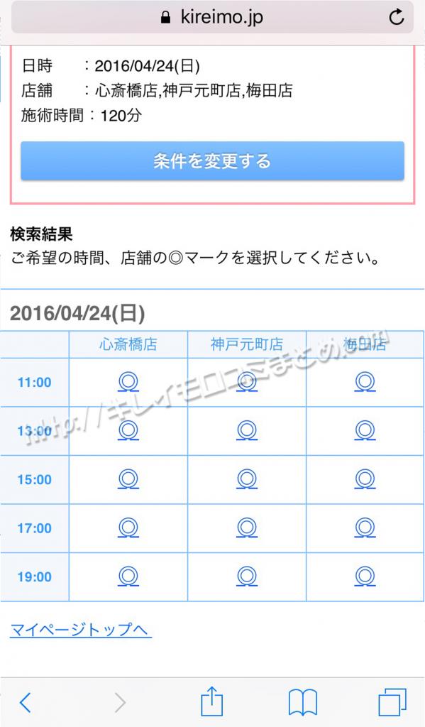 キレイモの3店舗同時空き状況確認画面(心斎橋店・神戸元町店・梅田店)